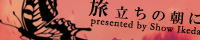 Show Ikeda 5th CD【旅立ちの朝に】
